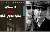 """""""العربي الأخير 2084"""" والنهاية.. أي دور للمثقف في زمن التحول؟"""