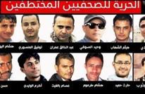 نقابة الصحفيين: صحفيو اليمن في وضع شديد الخطورة