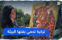 تركية تحمي بفنها البيئة