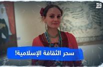 سحر الثقافة الإسلامية!