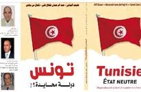 تونس بين الحياد الإيجابي وتقاطع المصالح.. قراءة في كتاب