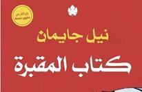 """يصدر قريبا.. رواية """"كتاب المقبرة"""" بترجمة الراحل أحمد خالد توفيق"""