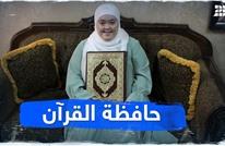حافظة القرآن