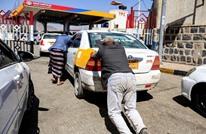 """""""الحوثي"""" ترفع أسعار البنزين بمناطق سيطرتها بسبب نقص الوقود"""