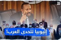 إثيوبيا تتحدى العرب!