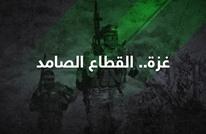 غزة.. القطاع الصامد