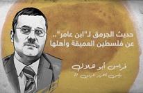 """حديث الجرمق لـ""""ابن عامر"""".. عن فلسطين العميقة وأهلها"""