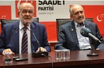 """خلافات في حزب """"السعادة"""" التركي.. ماذا سيكسب حزب أردوغان؟"""