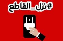 """""""نزّل القاطع"""" حملة أردنية رافضة لاتفاقية مع الاحتلال"""