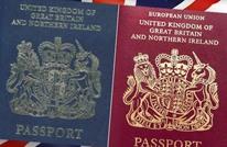 """""""الأراضي الفلسطينية المحتلة"""" في جواز سفر بريطاني إسرائيلي"""