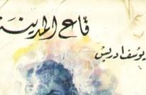 """في ذكرى ميلاد يوسف إدريس: قراءة في """"قاع المدينة"""""""