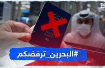 #البحرين_ترفضكم