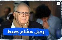 رحيل هشام جعيط