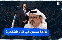 تواطؤ مصري في قتل خاشقجي؟