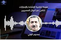 هوجة إعلامية للإشادة بالإنجازات تتنافى مع أحوال المصريين