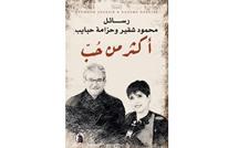 أكثر من حُبّ.. رسائل محمود شقير وحزامة حبايب في كتاب
