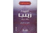 سيدات بيت النبوة.. قراءة في سيرة السيدة زينب