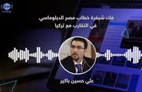 فك شيفرة خطاب مصر الدبلوماسي في التقارب مع تركيا