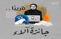 صحف الإمارات تتجاهل جنازة آلاء الصديق.. وجائزة تحمل اسمها