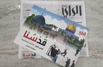 صحيفة كويتية تصدر ملحقا خاصا بالقدس (صورة)