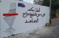 تجميد قرار للاحتلال بإخلاء عائلات من حي الشيخ جرّاح
