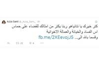 غضب من صحفية مصرية شكرت نتنياهو على جرائمه