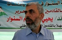 """ماذا يعني انتخاب حماس """"السنوار"""" قائدا للحركة بقطاع غزة؟"""