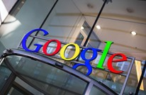 """أمريكا تحقق في إخلال """"غوغل"""" بقوانين التنافسية"""