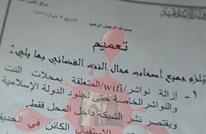 تنظيم الدولة يحظر الإنترنت في الرقة السورية