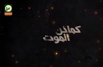 ''القسام'' تعلن عن فيلم ''كمائن الموت'' وهو الأضخم