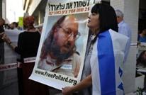 هيئة أمريكية تقضي بإطلاق سراح الجاسوس الإسرائيلي بولارد