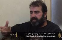 عقيد سوري أسير يكشف خبايا قصف البراميل المتفجرة (فيديو)