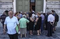 تمديد إغلاق المصارف اليونانية لعدم استلام قروض عاجلة