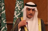 الجبير: لهذه الأسباب السعودية متفائلة بقدوم ترامب