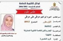 أولى الثانوية بمصر وابنة معتقل إخواني مهددة بالحبس.. لماذا؟