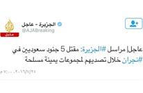 """سعوديون يهاجمون """"الجزيرة"""".. لماذا.. وكيف رد مديرها؟"""