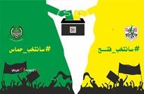 """مواقع التواصل.. ساحة معركة انتخابية بين """"فتح"""" و""""حماس"""""""