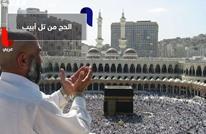 علاقات تبدأ من بوابة الدين.. رحلات بين تل أبيب ومكة لنقل الحجاج