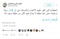 مغرد سعودي: إرهاب قطر حقيقة ثابتة أكثر من وجود الإله
