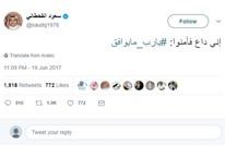"""وزير سعودي يحط من مكانة بلاده بتغريدات """"مسفة"""" و""""طفولية"""""""