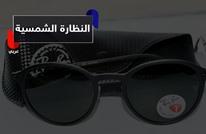ما هي مواصفات النظارة الشمسية الصحية المثالية لحماية العين؟