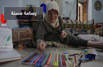 """تسعينية فلسطينية تتغلب على الفراغ بـ""""الرسم"""""""