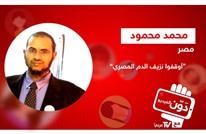 أوقفوا نزيف الدم المصري