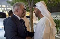 """الإمارات تعلق على إعلان حفتر.. وترفض """"التدخل التركي"""""""