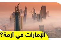 اقتصاد الإمارات يعاني أزمة حادة.. إليكم أبرز مؤشراتها