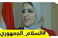 سلام مصر الجمهوري في المستشفيات يطلق موجة سخرية