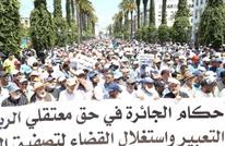 العدل والإحسان تدعو للاحتجاج ضد أحكام معتقلي الريف بالمغرب