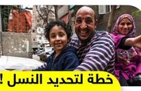 تصريح جديد لوزيرة الصحة المصرية حول خطة جديدة لتحديد النسل