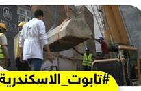 تابوت الإسكندرية يفتح لأول مرة ويطلق موجة من السخرية