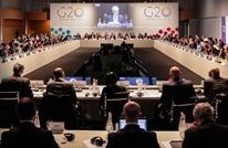 الحرب التجارية تخيم على اجتماع قادة المال لمجموعة العشرين